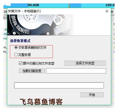 教你如何恢复硬盘误删除的文件,适用U盘,移动硬盘