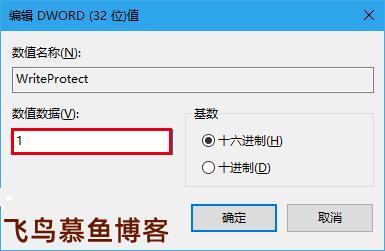 "Win10如何为电脑U盘和移动硬盘增加""写保护"""