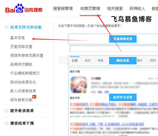 zblog博客如何使用在度站内搜索