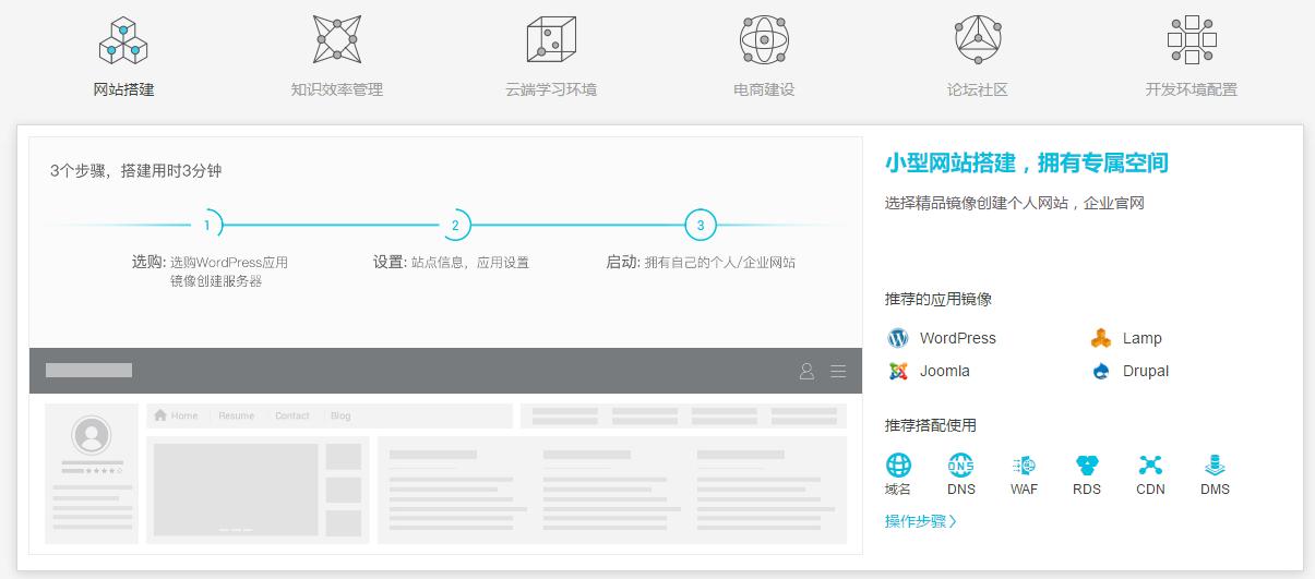 搭建个人博客之服务器空间选择(四)
