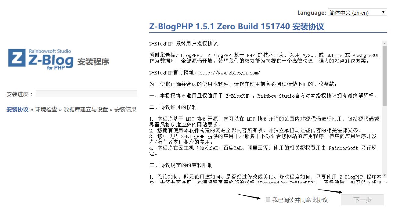 搭建个人博客之安装zblog博客程序(六)