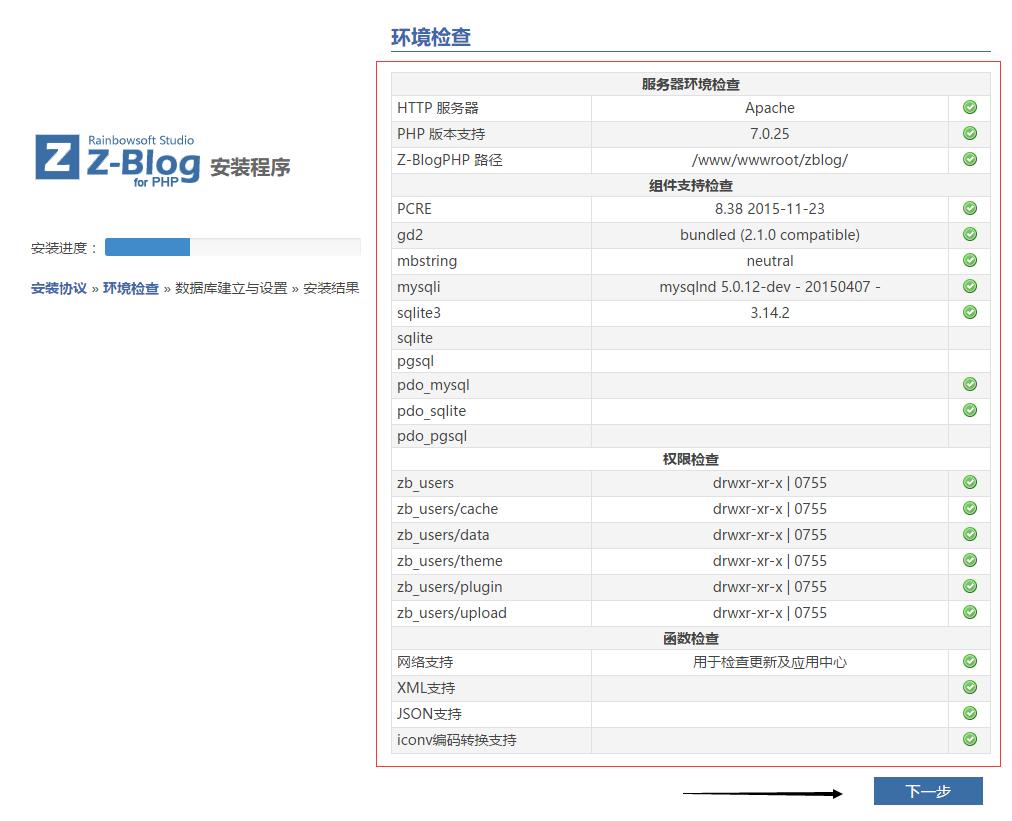 zblog博客安装