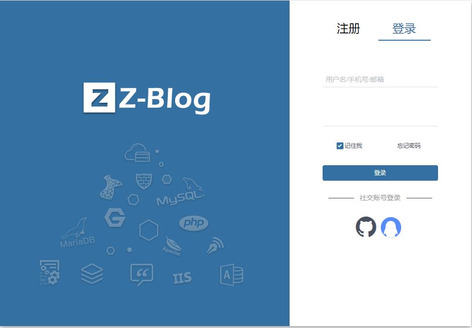 搭建个人博客之安装zblog主题模版(七)