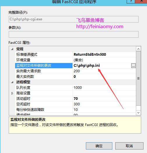 windows IIS下配置PHP环境的教程