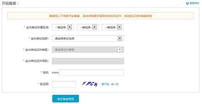 搭建个人博客之域名备案(三)