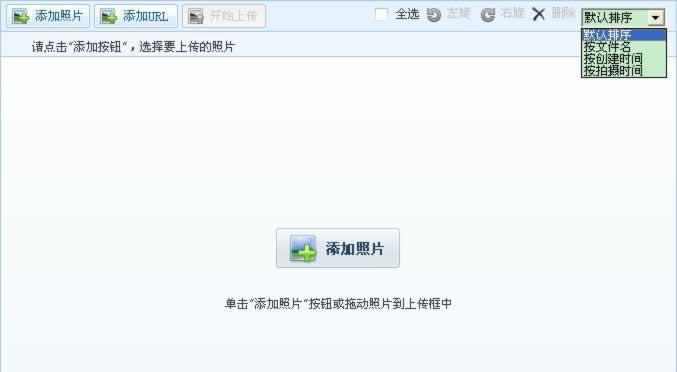 HTML实现头像上传并预览
