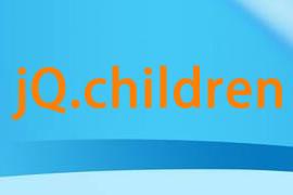 jQuery遍历中的children方法的使用详解