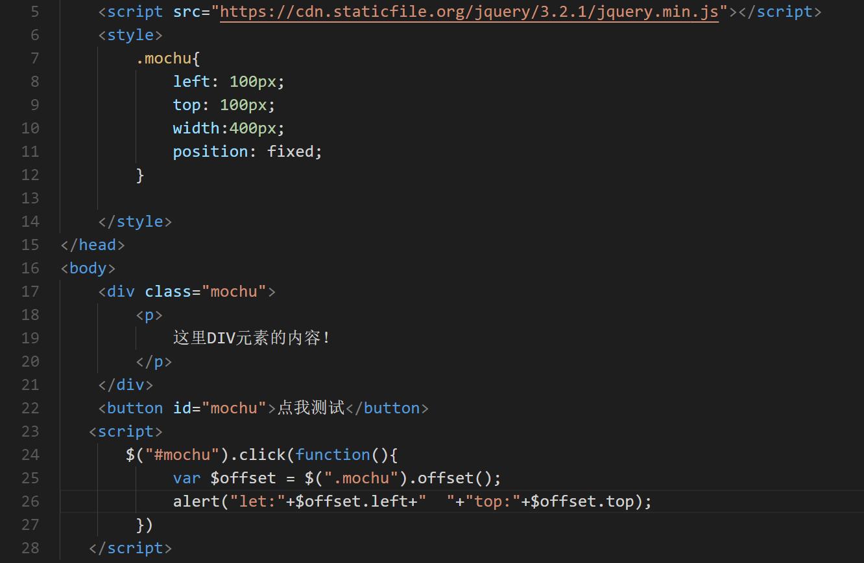 利用jQuery的offset()方法获取一个偏移DIV元素的位置做标