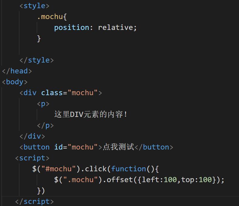 利用jQuery的offset()方法设置元素的偏移位置