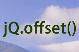 jQuery中offset()方法的使用