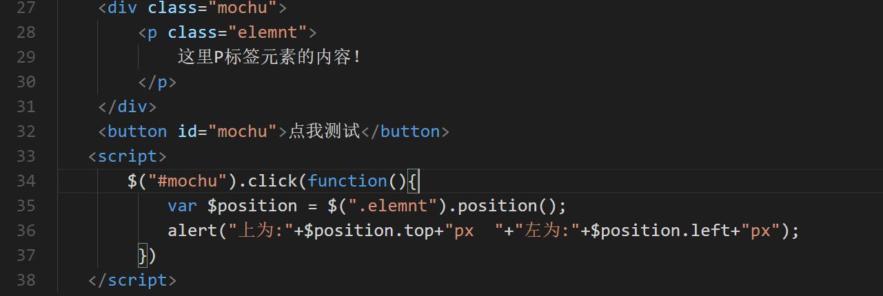 利用jQuery中position()方法获取坐标