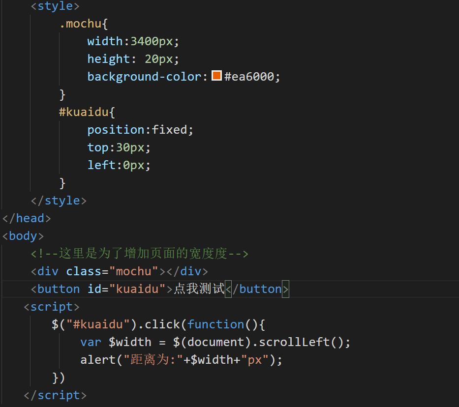 利用jQuery的scrollLeft()方法水平滚条的位置