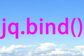 jQuery中绑定事件的操作bind()方法