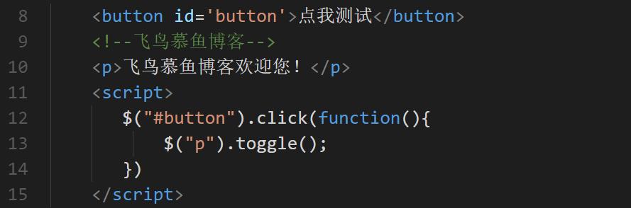 利用jQ的toggle()方法,切换元素的可见与不可见的状态