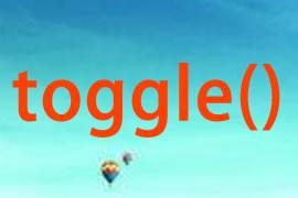 jQuery中的toggle()方法解析与实例