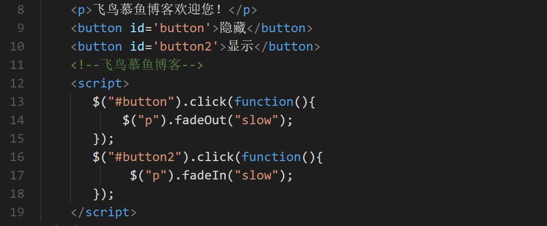 利用fadeIn()与fadeOut()写一个淡入淡出的效果