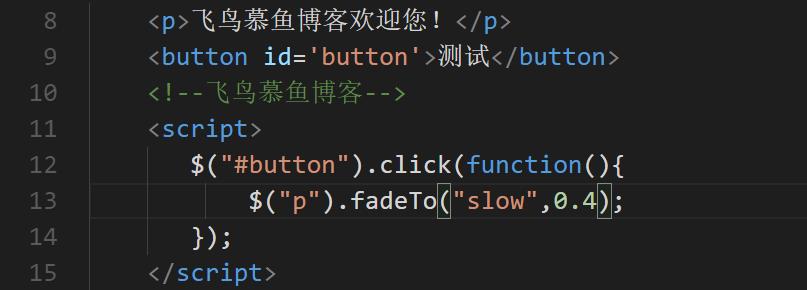 利用fadeTo()让P标签的透明度为0.4