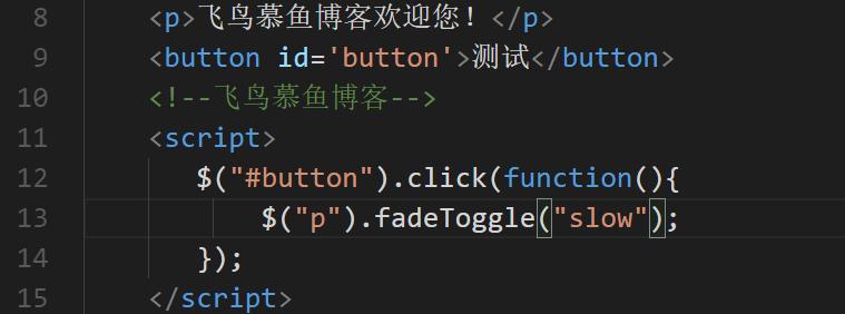 利用fadeToggle()方法,使P标签进行淡入或淡出效果