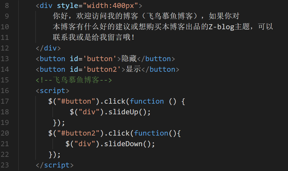 利用slideUp()与slideDown()方法,显示与隐藏元素