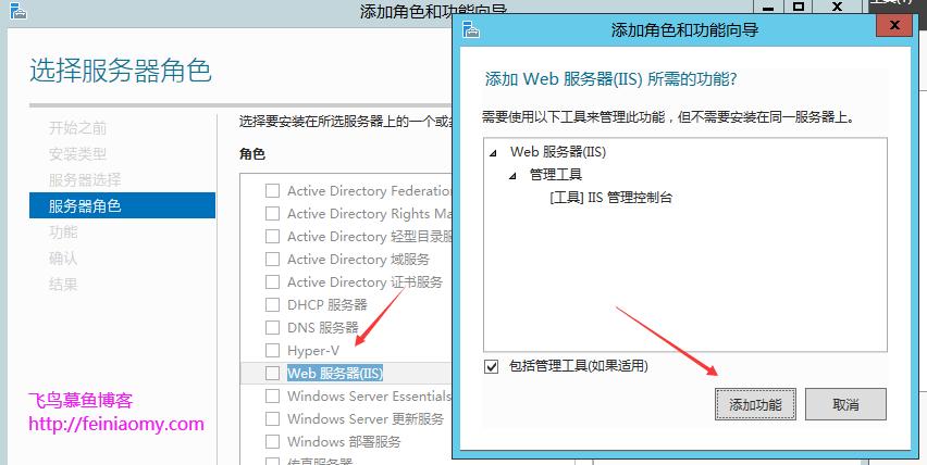 Windows Server 2012 安装配置IIS8.5教程