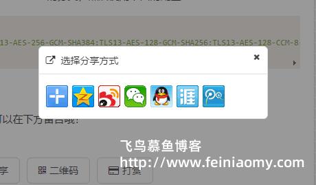 百度分享HTTPS,百度分享不支持HTTPS解决方法,百度分享支持https的图文教程,百度分享代码怎样支持https