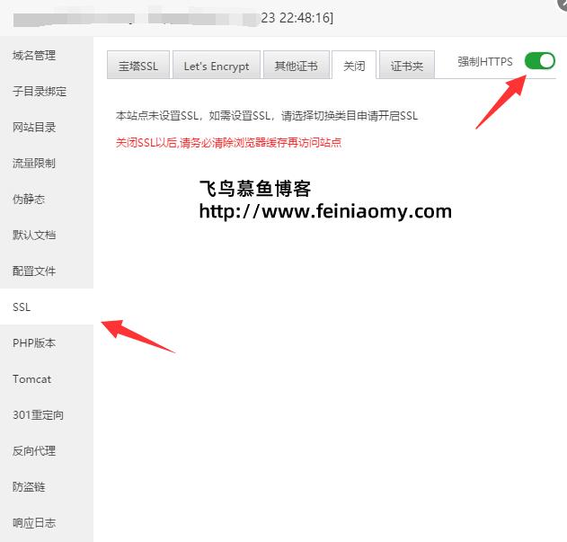 宝塔面板SSL,宝塔面板安装证书,宝塔面板HTTPS,宝塔面板Let's Encrypt免费证书
