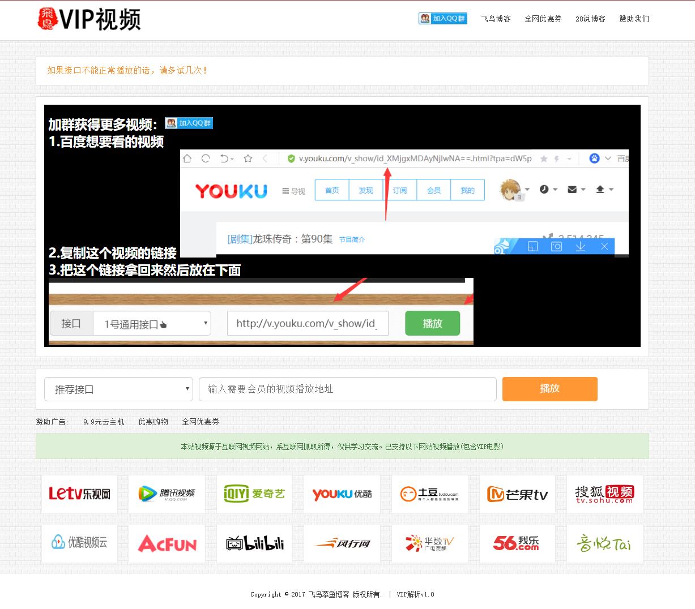 VIP视频解析,VIP视频解析接口,在线vip解析视频,VIP视频解析源码,在线vip源码