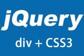 利用JQuery为元素添加样式的方法