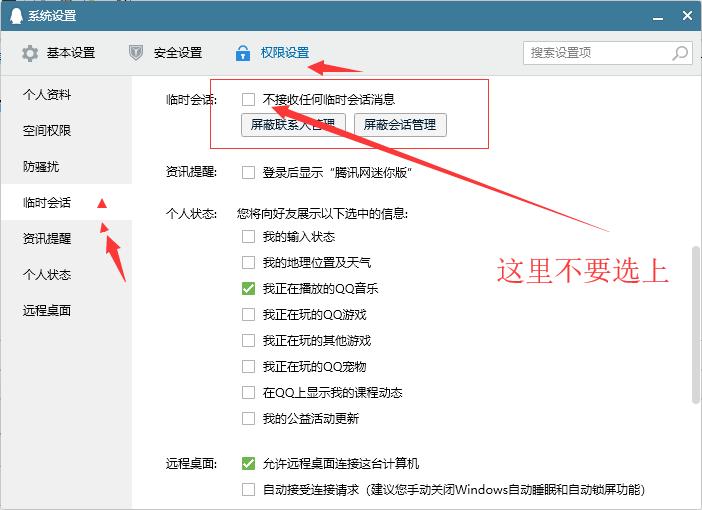 QQ临时会话代码,QQ客服代码,QQ会话代码