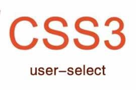 CSS禁止网页或DIV中的文字被鼠标选中
