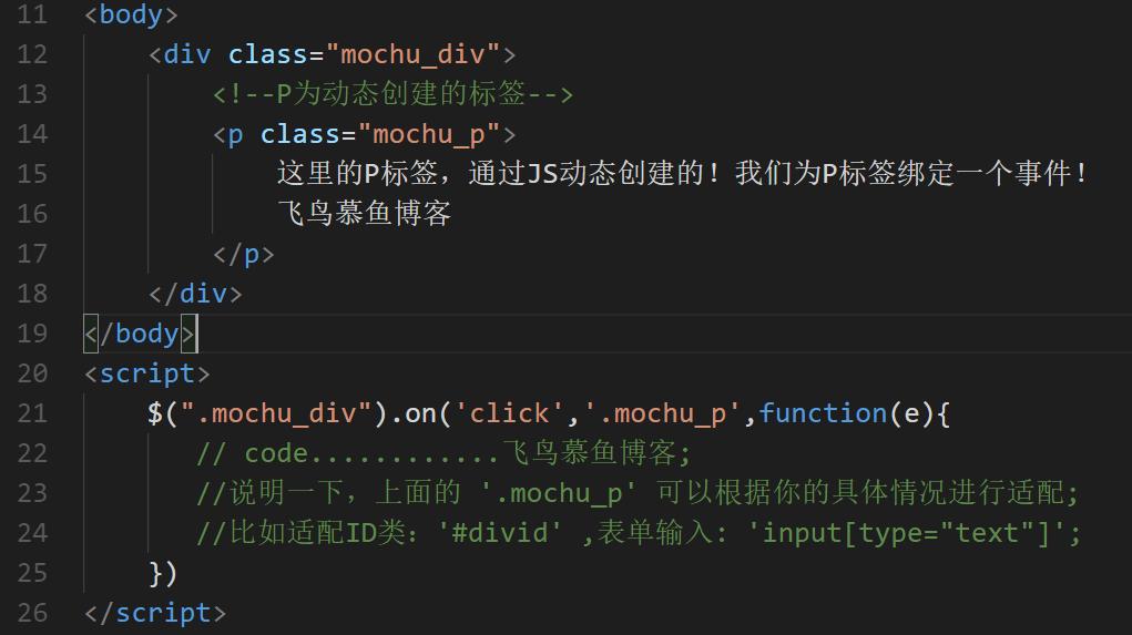 jq绑定事件,jQuery事件绑定on(),jQuery给动态添加的元素绑定事件的方法,jq给动态元素绑定事件,jq给未来元素绑定事件