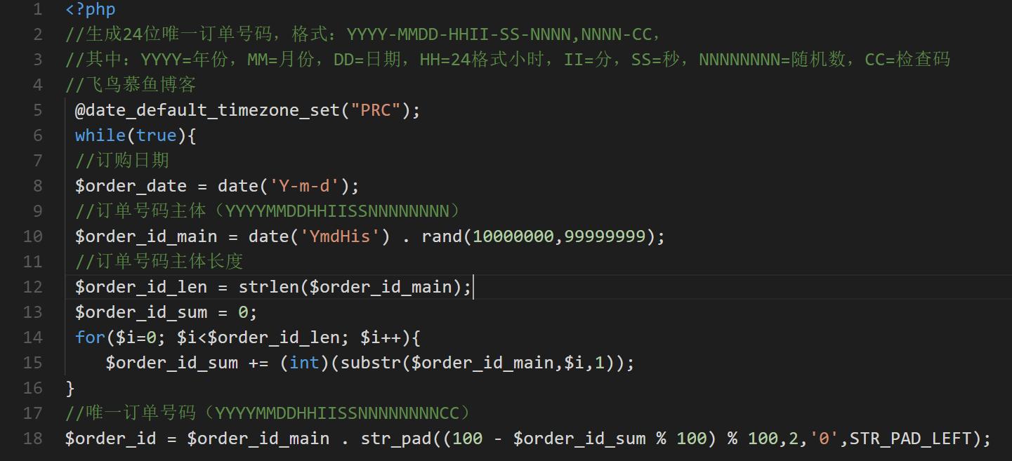 PHP随机数,PHP唯一单号,PHP订单号