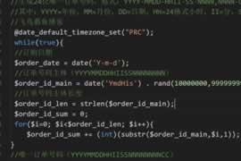 四种PHP生成唯一订单号的方法