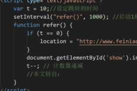 三种实现网页定时跳转(倒计时跳转)代码