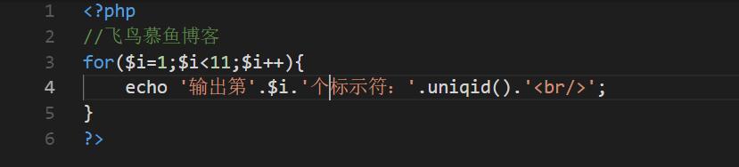 PHP中的uniqid()函数,生成唯一的ID