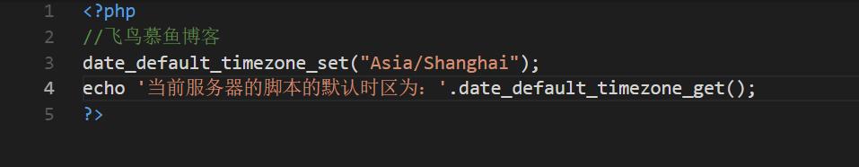 PHP脚本时区设置