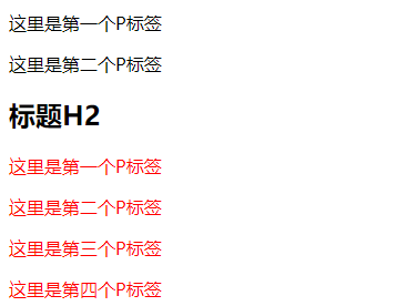 CSS兄弟选择器符号'+'号与'~'号的区别