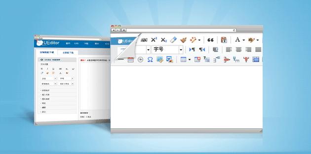 百度UEditor富文本编辑器,UEditor使用方法,UEditor调用方法,UEditor设置命令