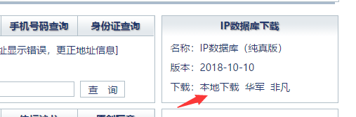 PHP获取IP地址信息,PHP查询IP地址,PHP纯真IP,,PHP IP地址