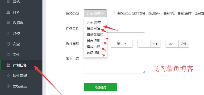 宝塔面板优化,PHP环境优化,服务器优化,网站优化