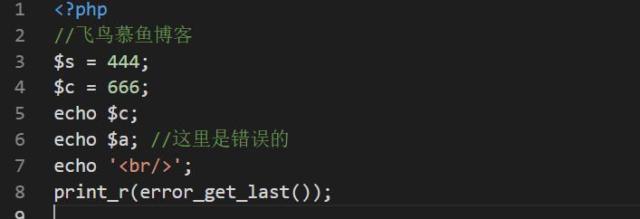 php中的error_get_last()函数详解以及用法