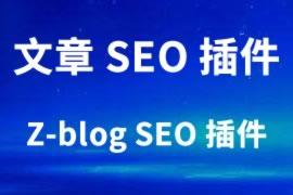 Z-Blog php 文章内容自动分析插件上线啦。。。。