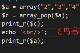 php怎么删除数组的第一个元素和最后一个元素