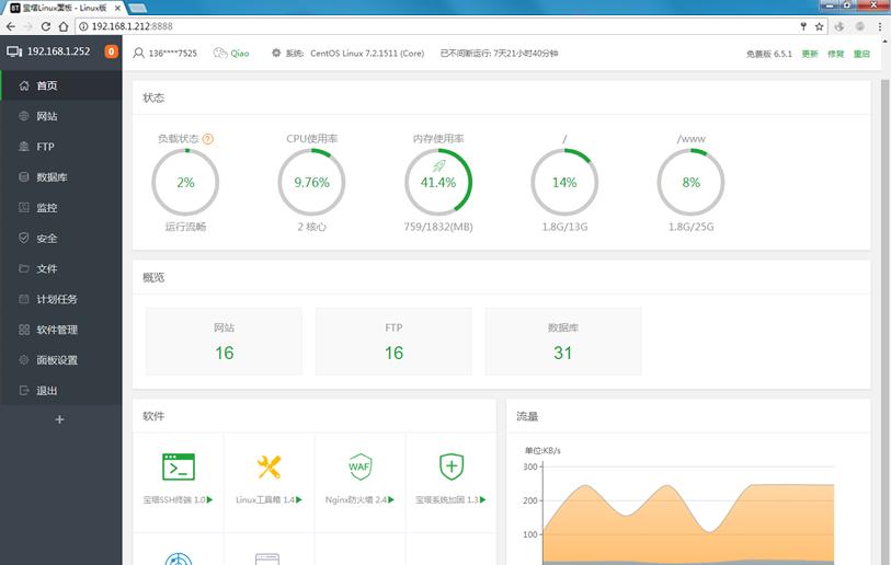 服务器管理面板,liunx服务器管理面板