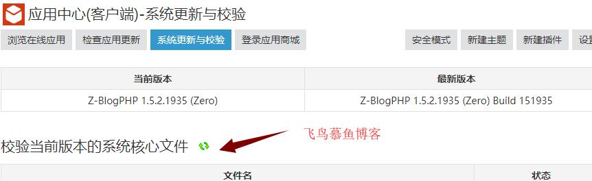 Z-Blog的安装,宝塔安装Z-Blog,Z-BLOG宝塔,zblog宝塔,zblog安装教程