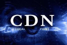什么是CDN?它的作用是什么?