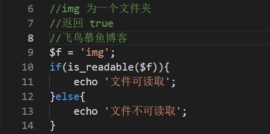 PHP is_readable()函数判断目录或文件是否可读