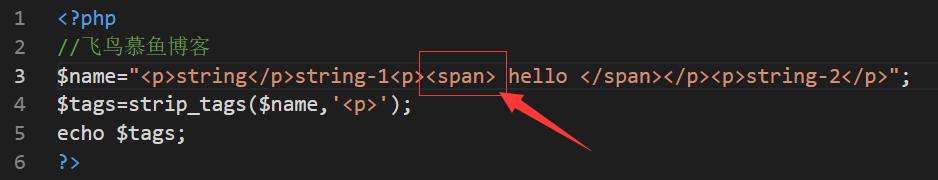 strip_tags()函数使用注意