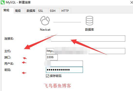 远程mysql数据库管理工具与方法
