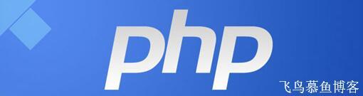 php判断网页是否被搜索引擎收录